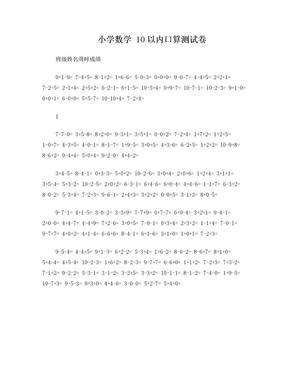 小学一年级10以内连加连减口算练习题1080道-(1).doc