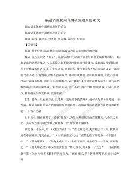 膈俞活血化瘀作用研究進展的論文.doc