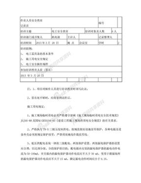 电工安全教育培训.doc