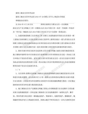 建筑工地安全员年终总结.doc