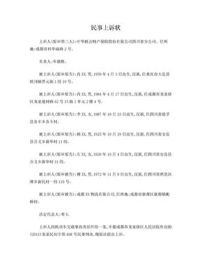 民事上诉状.doc