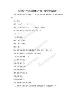 长春版小学语文教材五年级下册堂堂清试题7-11.doc