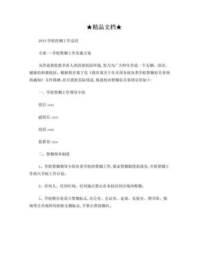 2014学校控烟工作总结.doc