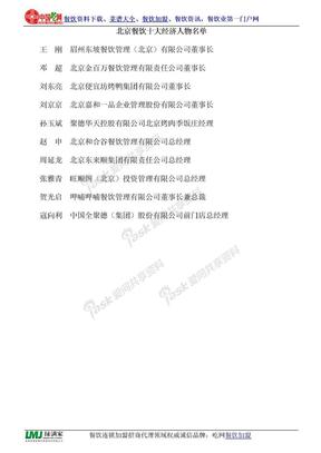 北京餐饮十大经济人物名单.doc