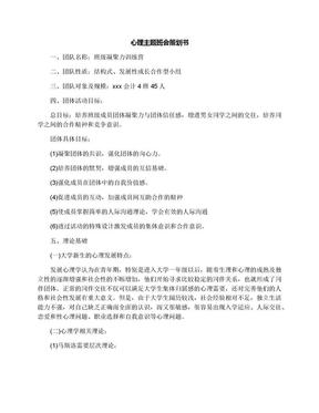 心理主题班会策划书.docx