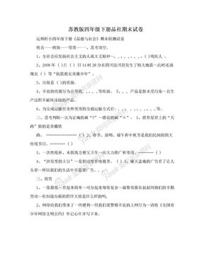 苏教版四年级下册品社期末试卷.doc