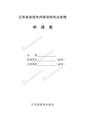 江苏省连续性内部资料性出版物申请表.doc