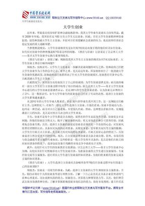 大学生创业论文范文:大学生创业.doc
