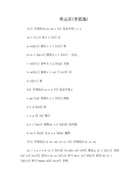 48个音标对应单词及音标(打印版).doc