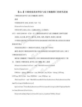 【doc】口蹄疫病毒亚单位与宿主细胞凋亡的研究进展.doc