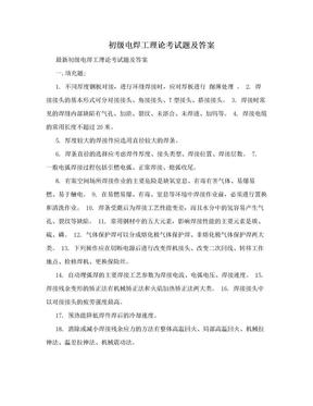 初级电焊工理论考试题及答案.doc