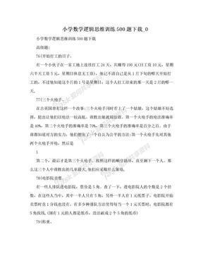 小学数学逻辑思维训练500题下载_0.doc