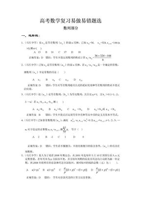 高中数学数列部分错题精选.doc