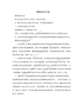 微博运营计划.doc