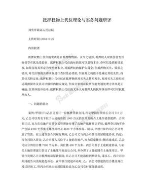 抵押权物上代位理论与实务问题研评(刘贵祥).doc