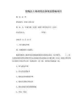 馆陶县土地利用总体规划修编项目投标书.doc