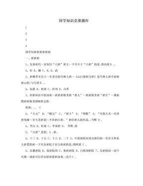 国学知识竞赛题库.doc