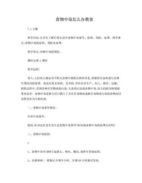 71食物中毒怎么办教案.doc