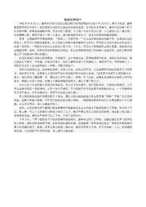 抢救雷锋途中.pdf