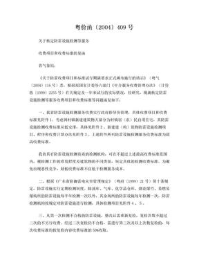 防雷检测粤价函【2004】409号.doc