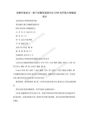 北邮毕业论文--新宁县御景花园小区EPON光纤接入网规划设计.doc