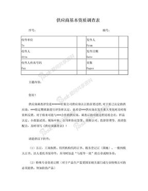 供应商资质调查表.doc