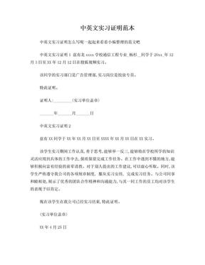 中英文实习证明范本.doc
