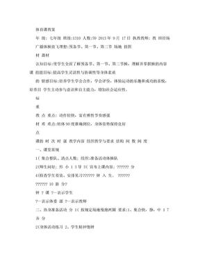 放飞理想广播体操12节教案.doc
