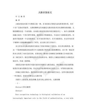 人脸识别论文.doc