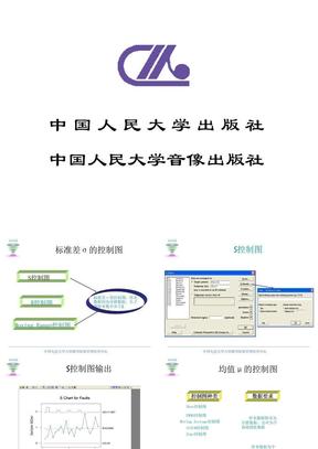 中国人民大学-六西格玛技术实施工具2-54页.ppt
