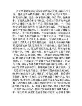 中小学校长培训班学习心得体会.doc