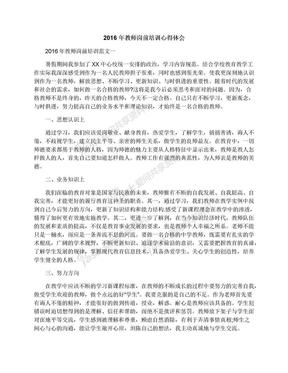 2016年教师岗前培训心得体会.docx