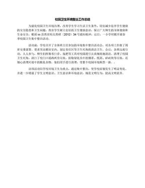 校园卫生环境整治工作总结.docx