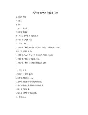 八年级安全教育教案(上).doc