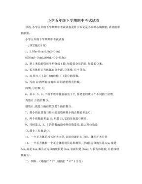 小学五年级下学期期中考试试卷.doc