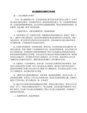 幼儿园保教主任教学工作总结.docx