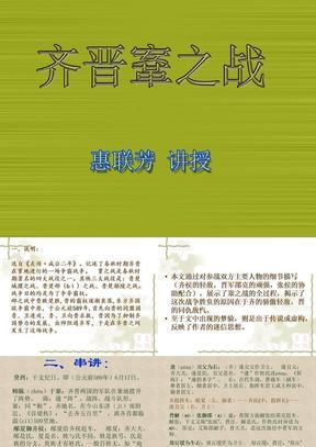 《齊晉鞌之戰》.ppt