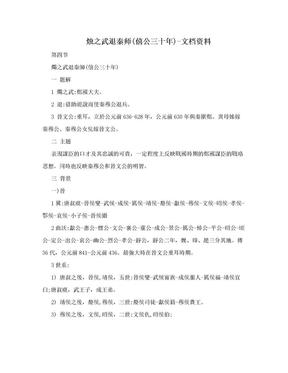 烛之武退秦师(僖公三十年)-文档资料.doc