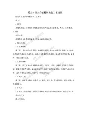 舱室c型复合岩棉板安装工艺规范.doc