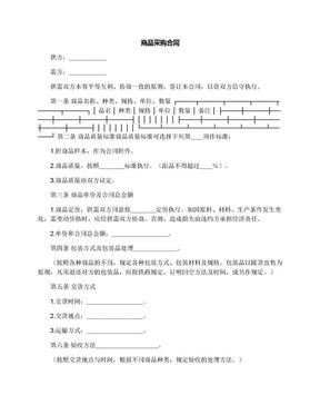 商品采购合同.docx