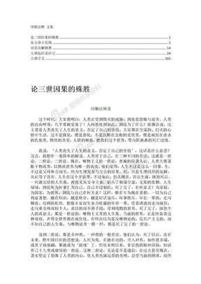 印顺法师 文集.doc