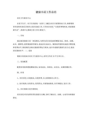 社区卫生服务中心健康小屋工作总结.doc