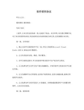 傅剑彪  软件购买合同及其付款方式.doc