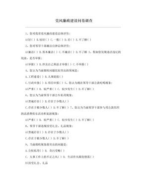党风廉政建设问卷调查.doc