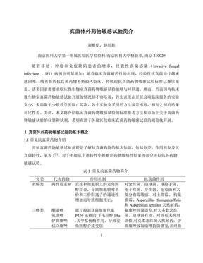 真菌药敏试验简介.pdf