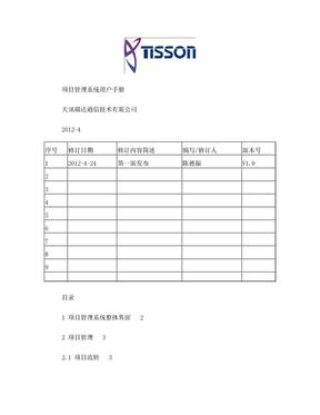 项目管理系统用户手册V1[1].0发布版