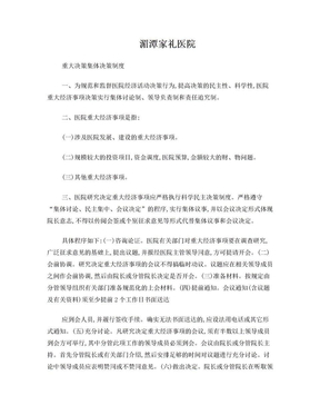 医院重大决策集体决策制度.doc