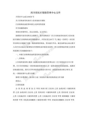 四川省医疗保险管理中心文件.doc