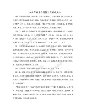 2017年湖北省最低工资标准文件.doc