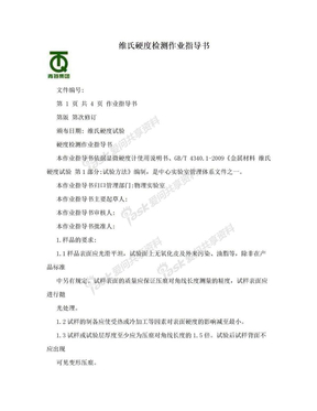 维氏硬度检测作业指导书.doc